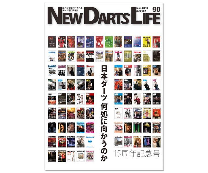 ダーツ本 ニューダーツライフ vol.90の画像
