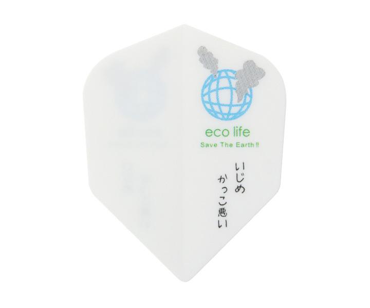 ダーツフライト【エスフォー】eco(エコライフ いじめかっこ悪い)