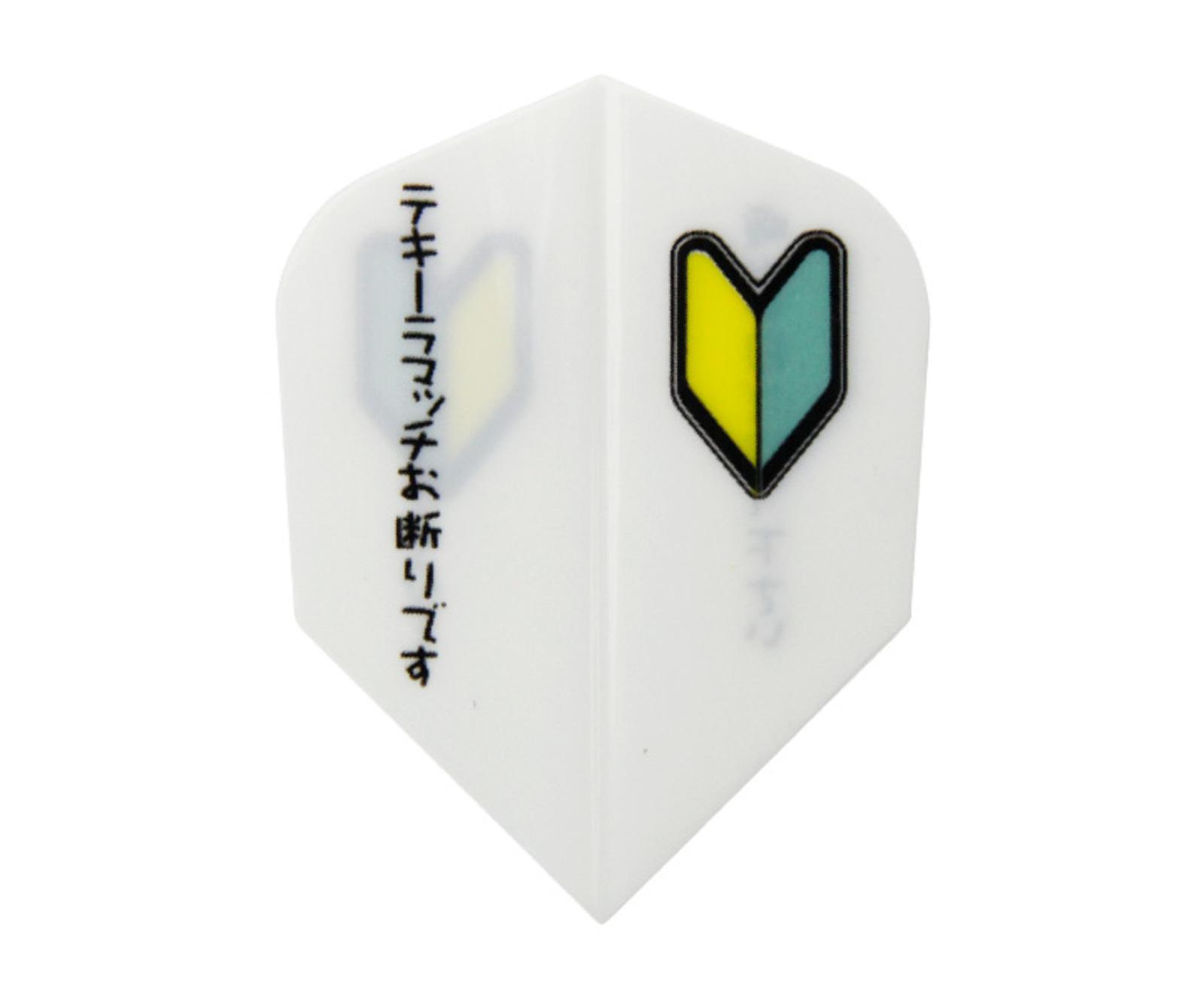 ダーツフライト【エスフォー】続・初心者専用
