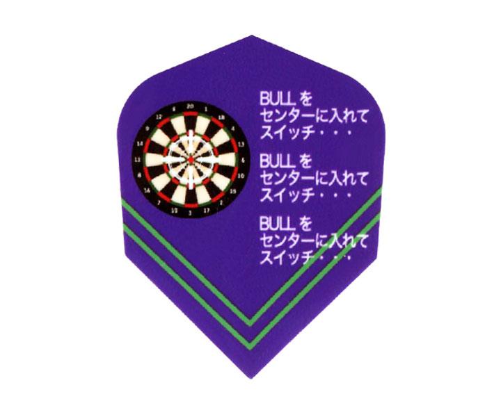 ダーツフライト【エスフォー】Cライン(射撃)