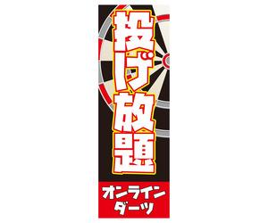 ダーツ雑貨【エスダーツ】のぼり 600×1800 投げ放題オンラインダーツ