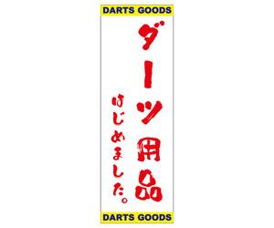 ダーツ雑貨【エスダーツ】のぼり 600×1800 ダーツ用品はじめました。