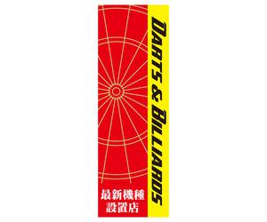 ダーツ雑貨【エスダーツ】のぼり 600×1800 DARTS&BILLIARDS
