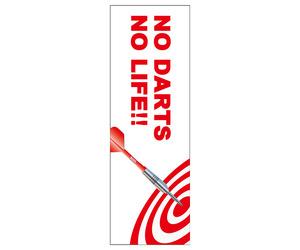 ダーツ雑貨【エスダーツ】のぼり 600×1800 NO DARTS NO LIFE!!