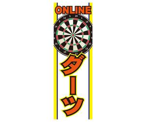 ダーツ雑貨【エスダーツ】のぼり 600×1800 ONLINEダーツ ホワイト