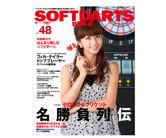 ダーツ本 ソフトダーツバイブル vol.48