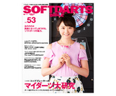 ダーツ本 ソフトダーツバイブル vol.53