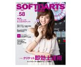 ダーツ本 ソフトダーツバイブル vol.58