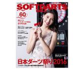 ダーツ本 ソフトダーツバイブル vol.60