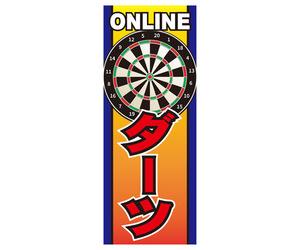 ダーツ雑貨【エスダーツ】のぼり 700×1800 ONLINEダーツ