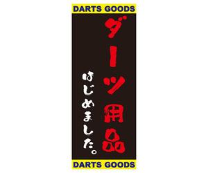 ダーツ雑貨【エスダーツ】のぼり 700×1800 ダーツ用品はじめました。