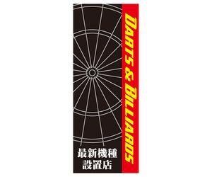 ダーツ雑貨【エスダーツ】のぼり 700×1800 DARTS&BILLIARDS