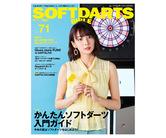 ダーツ本 ソフトダーツバイブル vol.71