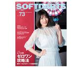 本 ソフトダーツバイブル vol.73
