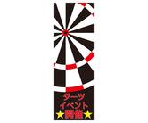 ダーツ雑貨【エスダーツ】のぼり 600×1800 ダーツイベント開催