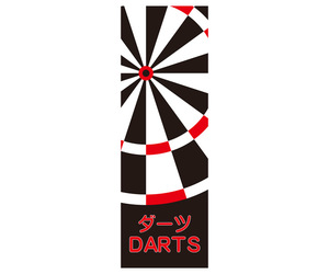 ダーツ雑貨【エスダーツ】のぼり 600×1800 ダーツ DARTS