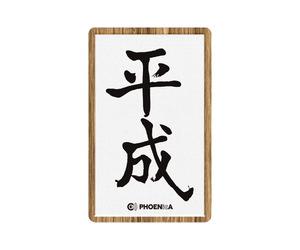 ゲームカード【フェニックス】フェニカ 2019_02 HEISEI