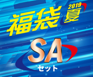 【予約商品】福袋2019 夏 SAセット