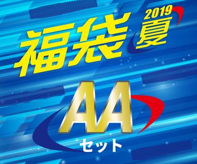 【予約商品】福袋2019 夏 AAセット