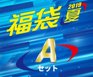 【予約商品】福袋2019 夏 Aセット