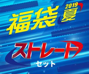 福袋2019 夏 ストレートセット