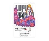 ゲームカード【ダーツライブ】LUPIN THE ⅢRD 峰不二子の嘘 不二子B