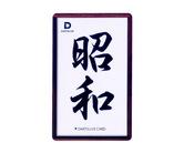 ゲームカード【ダーツライブ】#044 昭和