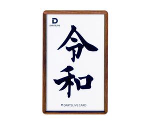 ゲームカード【ダーツライブ】#044 令和