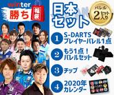 【予約商品】福袋【エスダーツ福袋】2019年Winter 日本セット