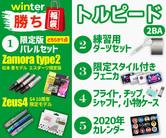 【予約商品】福袋【エスダーツ福袋】2019年Winter トルピードセット