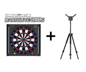 【ソフトダーツボード&スタンドセット】DARTSLIVE-200S/RAYスタンド(家練セット)