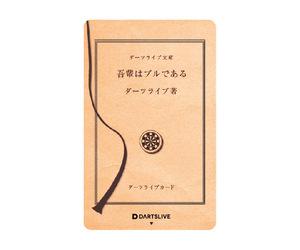 ゲームカード【ダーツライブ】#046 吾輩はブルである