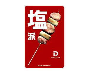 ゲームカード【ダーツライブ】#046 塩派