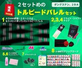 【予約商品】2セットめのトルピードバレルセット