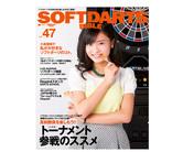 ダーツ本 ソフトダーツバイブル vol.47