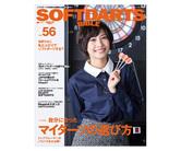 ダーツ本 ソフトダーツバイブル vol.56