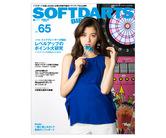 ダーツ本 ソフトダーツバイブル vol.65