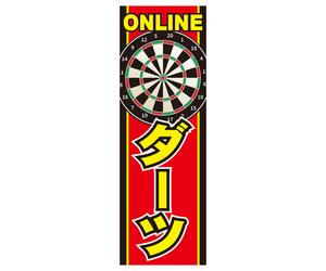 ダーツ雑貨【エスダーツ】のぼり 600×1800 ONLINEダーツ レッド