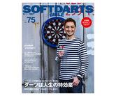 本 ソフトダーツバイブル vol.75
