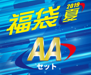 福袋2019 夏 AAセット
