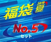 【予約商品】福袋2019 夏 No.5セット