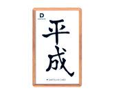 ゲームカード【ダーツライブ】#044 平成