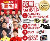 【予約商品】福袋【エスダーツ福袋】2019年Winter 完璧セット