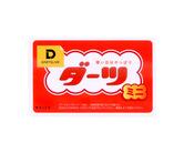 ゲームカード【ダーツライブ】#045 ダーツカイロ