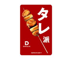 ゲームカード【ダーツライブ】#046 タレ派