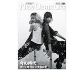 本 ニューダーツライフ vol.104