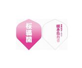 ダーツフライト【プロ】インディーズシリーズ 桜満開