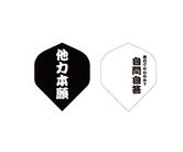 ダーツフライト【プロ】インディーズシリーズ 他力本願