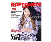 ダーツ本 ソフトダーツバイブル vol.36